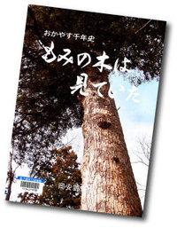 Okayasu_book