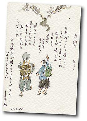 2_siokumi