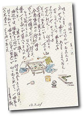5_siokumi